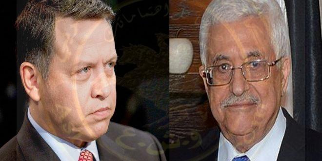 في اتصال هاتفي مع ملك الأردن...الرئيس عباس: نقف إلى جانب الأردن وجلالة الملك في مواجهة التحديات