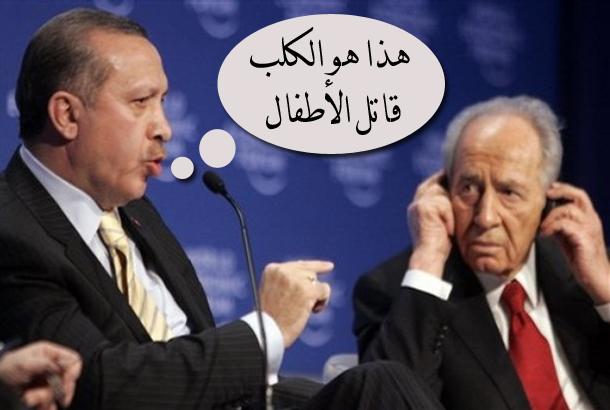 Image result for اردوغان دافوس الشهير