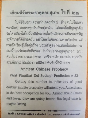 My ancient Chinese prophecy Wat Phrathat Doi Suthep, Chiang Mai Thailand