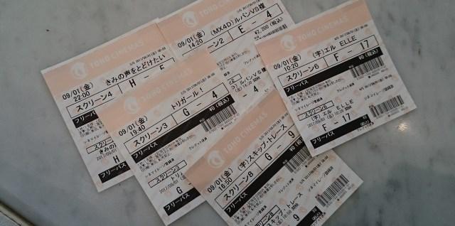 映画を一日に5本鑑賞した時のチケット
