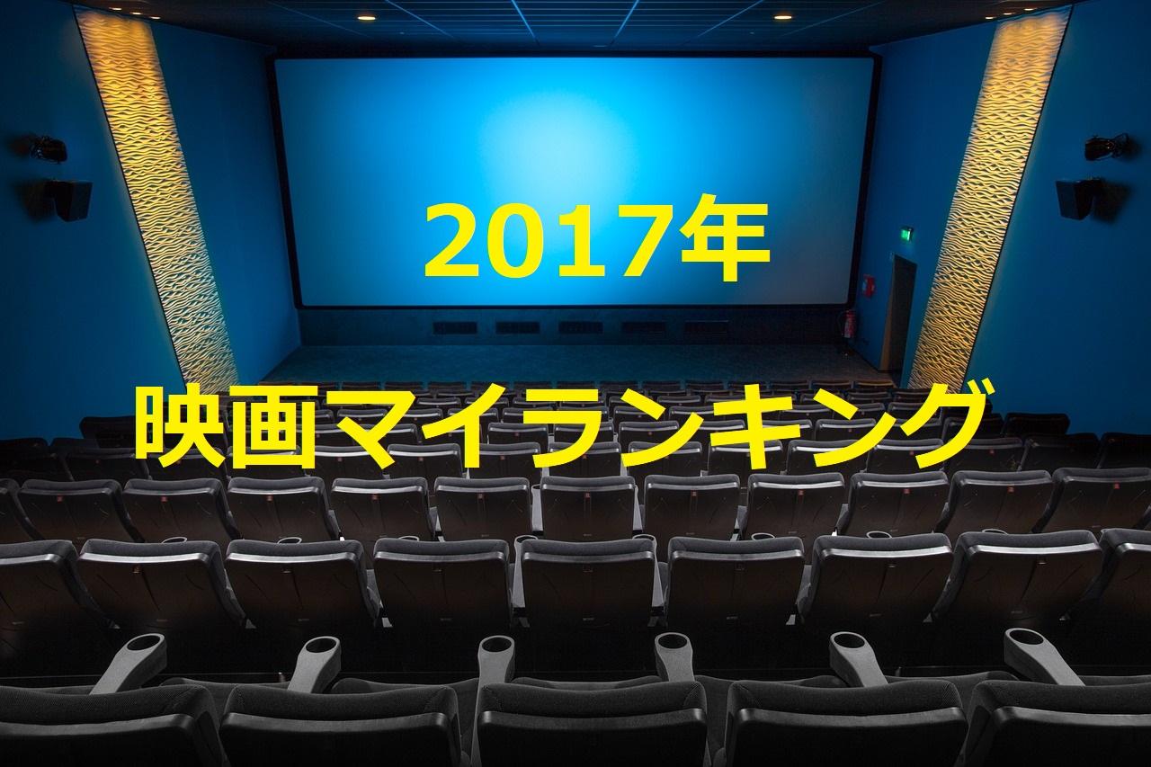 2017年映画ランキング