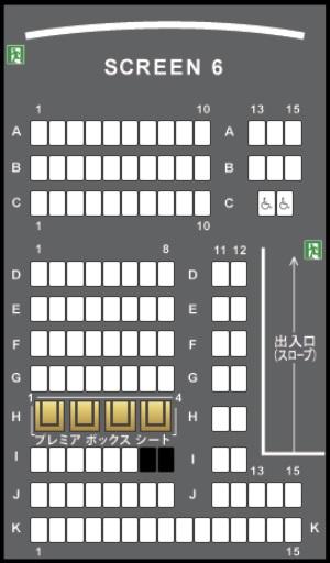 TOHOシネマズ六本木ヒルズの予備席sc06