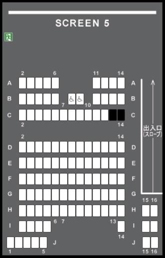 TOHOシネマズ上野の予備席sc05