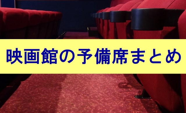 映画館の予備席まとめ
