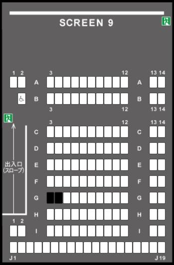 TOHOシネマズ東浦の予備席sc09