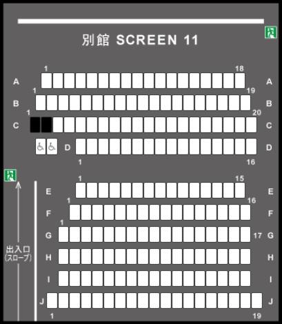 TOHOシネマズなんばの予備席sc11