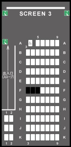 TOHOシネマズ鳳の予備席sc03