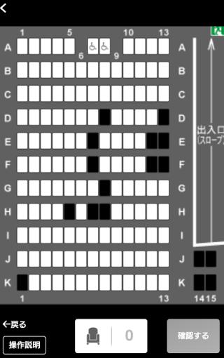 座席予約状況1