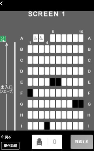座席予約状況3