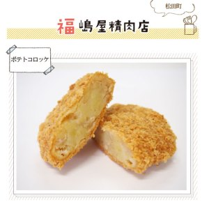 福嶋屋精肉店