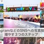 InstagramなどのSNSへの写真投稿を増やす3つのステップ
