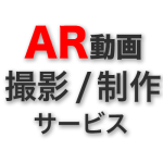 AR動画撮影とAR制作について