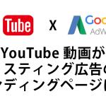 YouTube動画がリスティング広告のランディングページになる時代が来た!