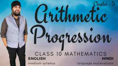 Arithmetic Progression Course 1200px