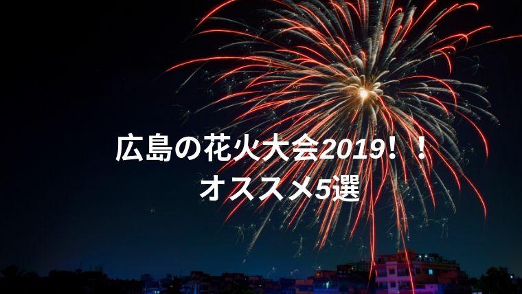 広島 花火大会 2019