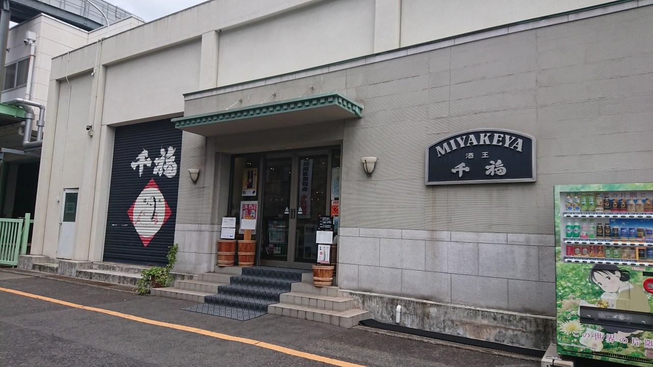 広島 千福 工場見学