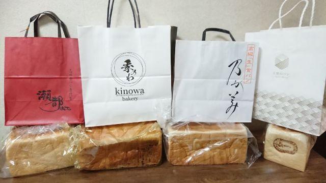 高級食パン食べ比べ