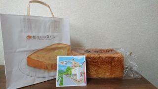 始まりの食パン