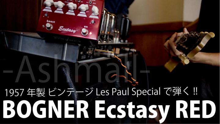 Bogner Ecstasy RED【最強ハイゲインペダル】