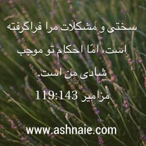 مزامیر باب ۱۱۹ آیه ۱۴۳