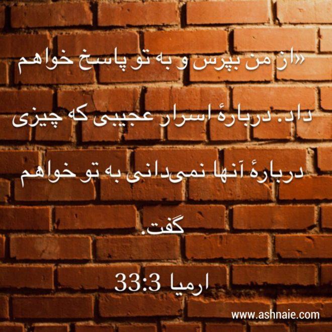 ارمیا باب ۳۳ آیه ۳