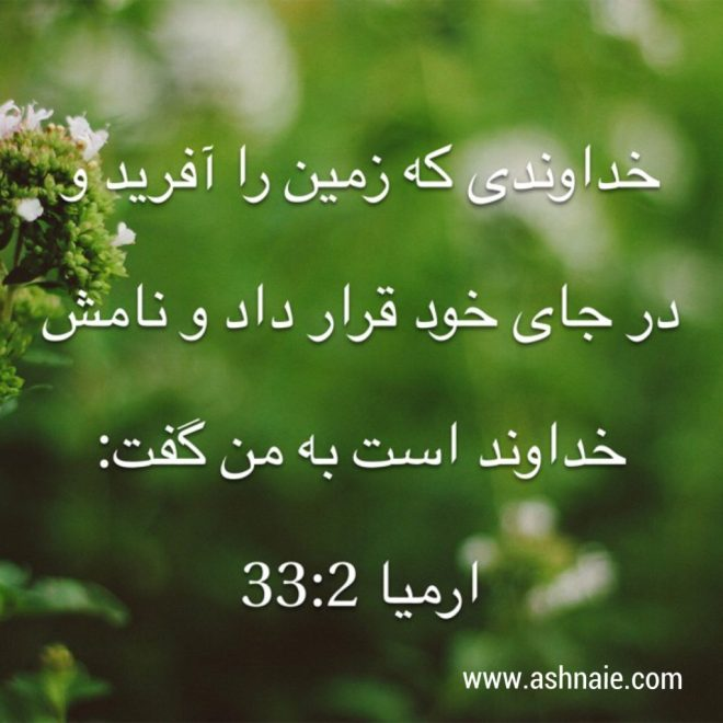 ارمیا باب ۳۳ آیه ۲