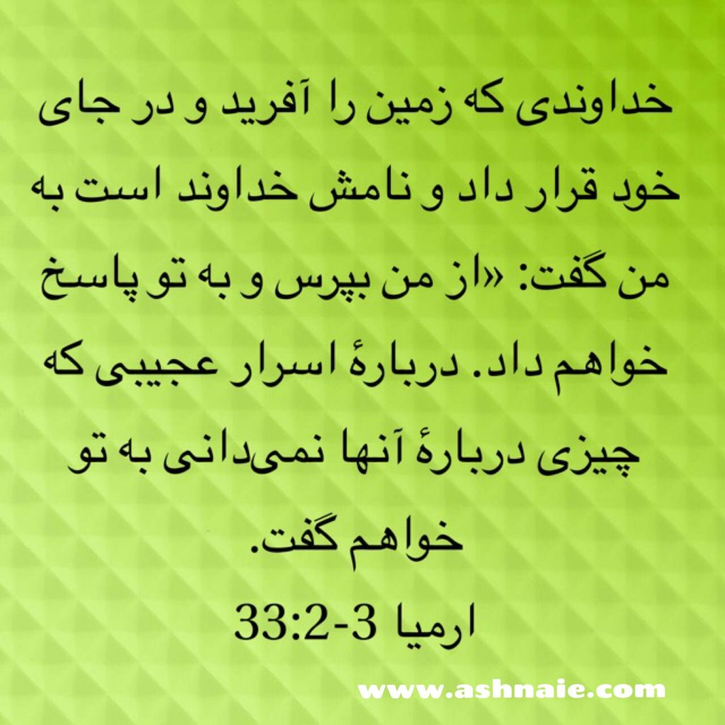 ارمیا باب ۳۳ آیه های ۲ و ۳