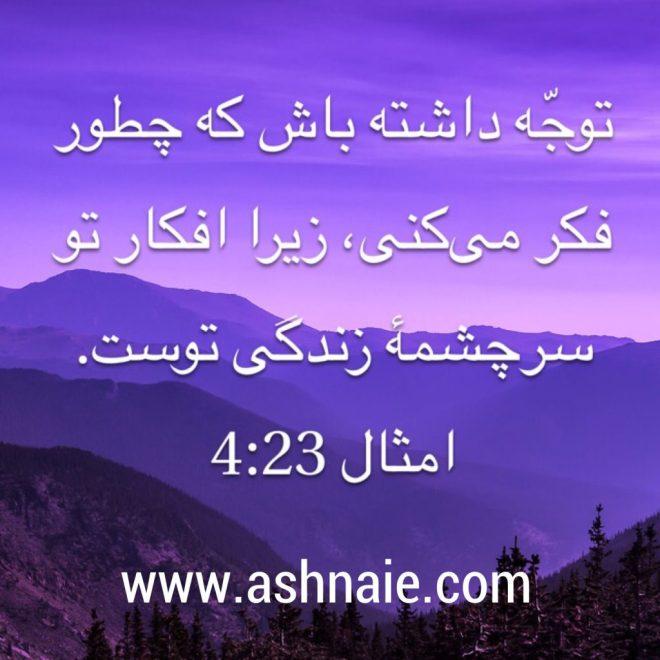 امثال باب 4 آیه 23