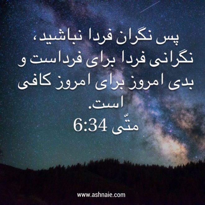 متی باب 6 آیه 34