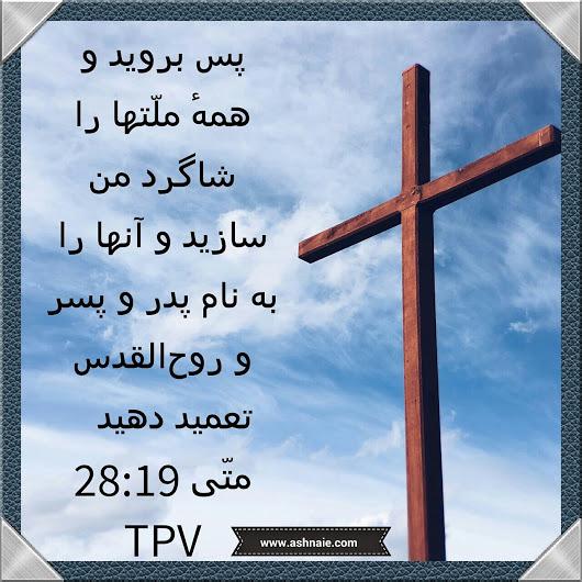 متی باب ۲۸ آیه ۱۹