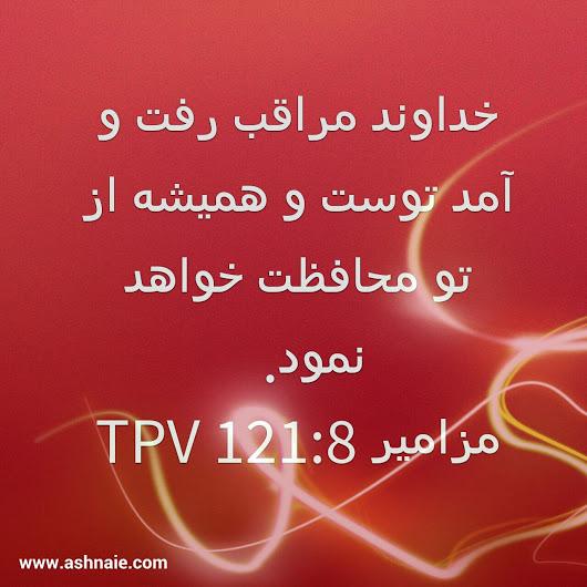 مزامیر باب ۱۲۱ آیه ۸