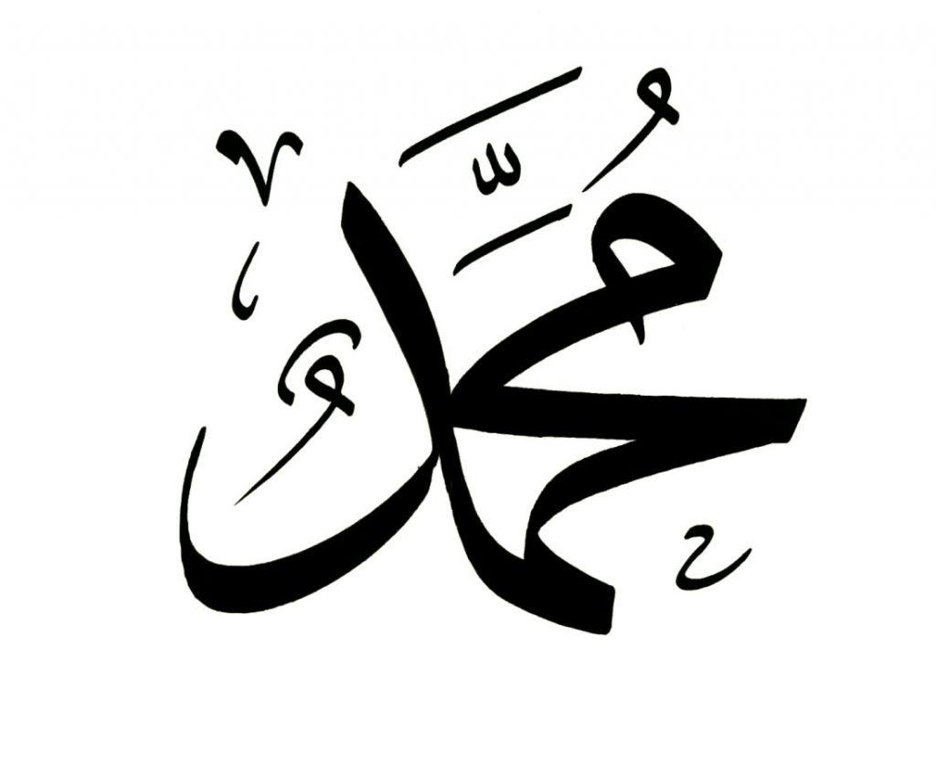 قرآن برای حضرت محمد