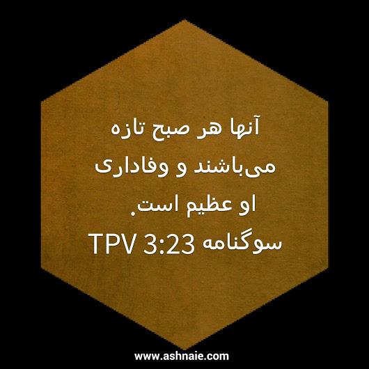 سوگنامه باب ۳ آیه ۲۳