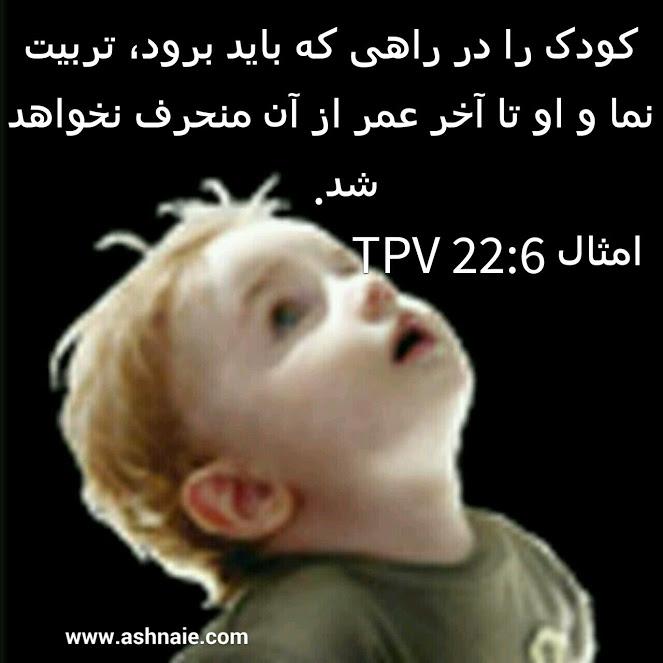 امثال باب ۲۲ آیه ۶