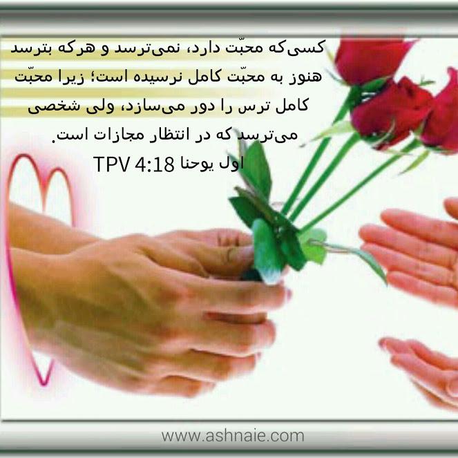 اول یوحنا باب ۴ آیه ۱۸