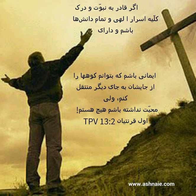 اول قرنتیان باب ۱۳ آیه ۲