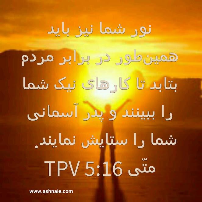 متی باب ۵ آیه ۱۶