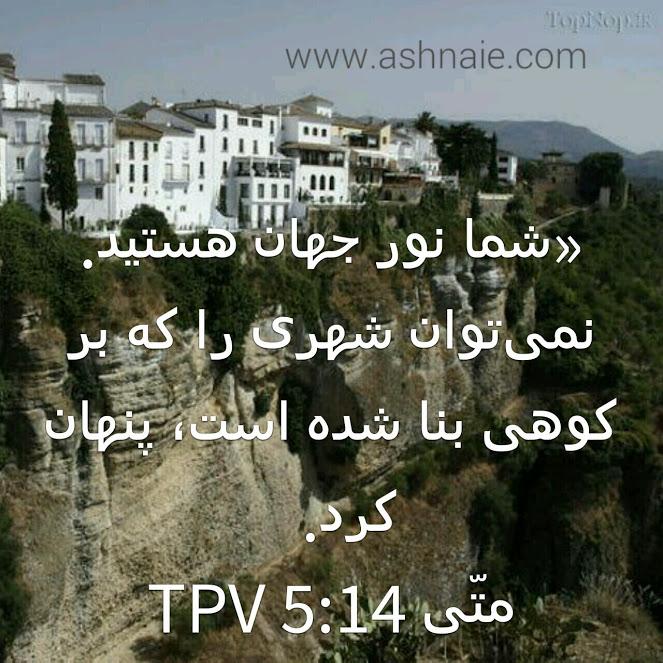 متی باب ۵ آیه ۱۴