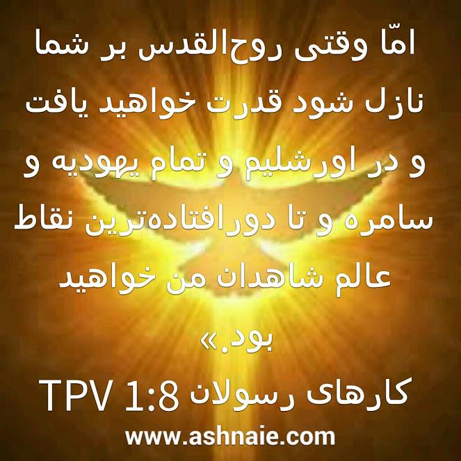 کارهای رسولان باب ۱ آیه ۸