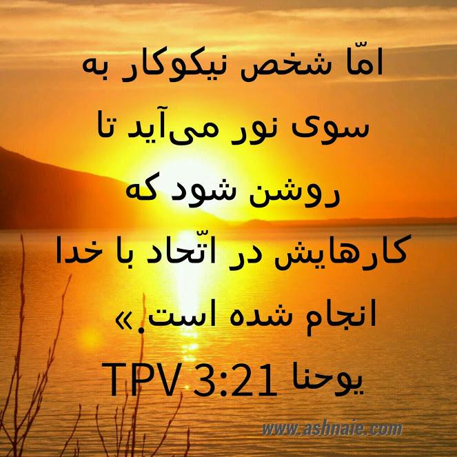 یوحنا باب ۳ آیه ۲۱
