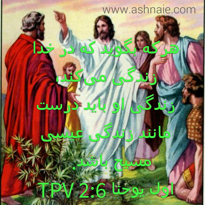 اول یوحنا باب ۲ آیه ۶