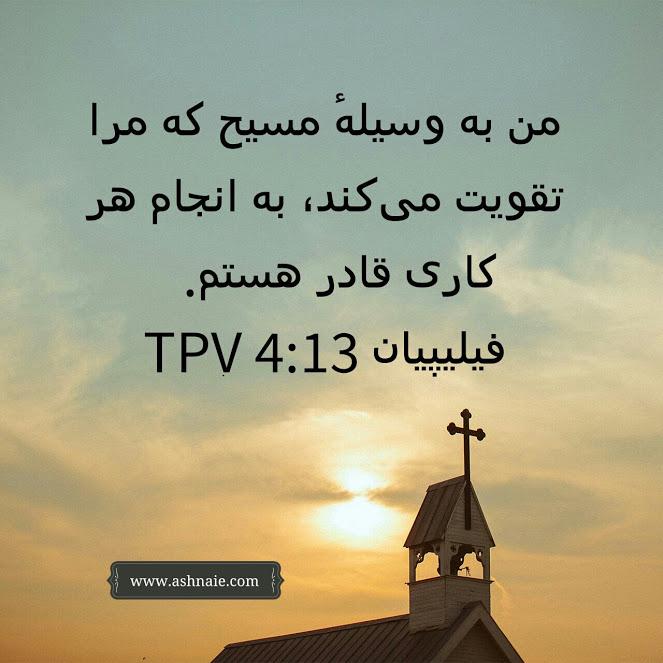 فیلیپیان باب ۴ آیه ۱۳