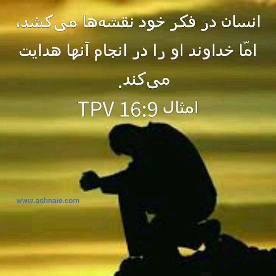 امثال باب۱۶آیه۹
