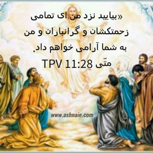 متی باب ۱۱ آیه ۲۸