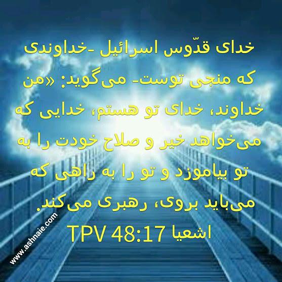 اشعیا باب ۴۸ آیه ۱۷
