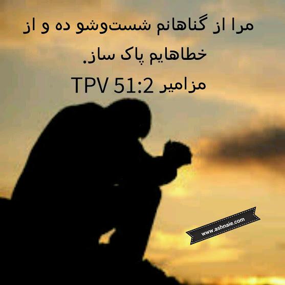 مزامیر باب ۵۱ آیه ۲