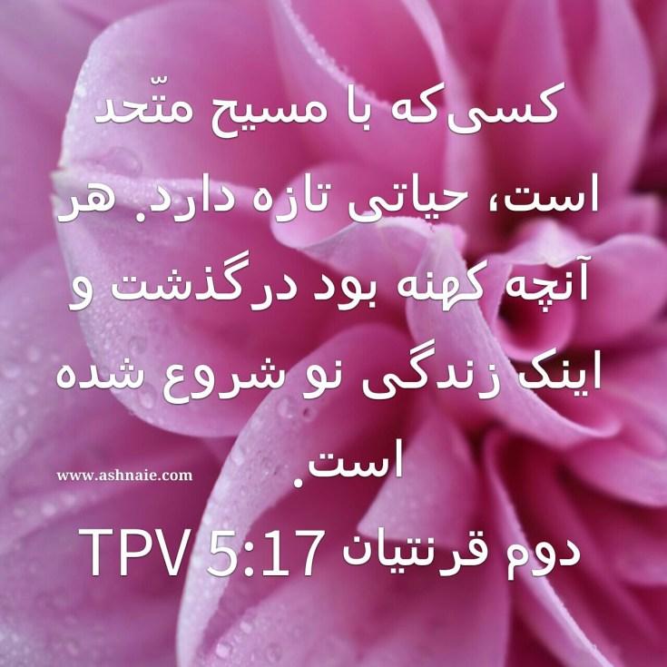 دوم قرنتیان باب ۵ آیه ۱۷