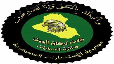 Photo of الاستخبارات العسكرية تقبض على أرهابي حاول الهرب من الفلوجة إلى اربيل