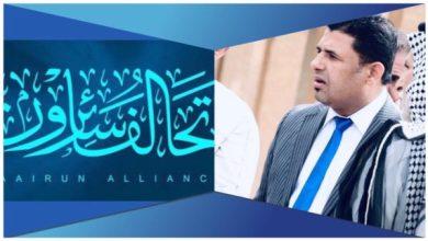 Photo of نائب عن سائرون ينفي ترشيح التحالف اي شخص لمنصب وزير في الحكومة المقبلة
