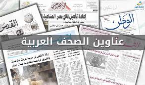 Photo of عناوين الصحف العربية 21 _ 10 _ 2018